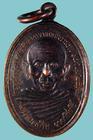 เหรียญพ่อท่านคล้าย วาจาสิทธิ์ วัดธาตุน้อย จ.นครศรีธรรมราช ปี๓๙
