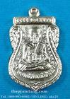 เหรียญเสมาเลี่ยนสมณศักดิ์(1) หลวงพ่อทวด รุ่นเจริญรุ่งเรือง วัดพะโคะ สงขลา เนื้ออัลปาก้า ปี 2560