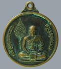เหรียญหลวงพ่อลำใย วัดทุ่งลาดหญ้า กาญจนบุรี ปี๔๐