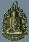 พระอาจารย์อำนาจ จารุวณโณ รุ่น1 วัดหมากมาย ปี33 จ.อุบลราชธานี