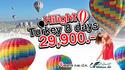 ตุรกี ดินแดน 2 ทวีป 8 วัน 6 คืน เพียง 29900 บาท