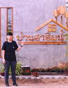 บ้านฮาฮิมน้ำ สวนพัฒน์รีสอร์ท  ต.ดู่ใต้ อ.เมือง จ.น่าน