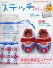 นิตยสารงานฝีมือญี่ปุ่น หมวดงานปัก Stitch Indees Vol. 13 Heart Warming Life Series