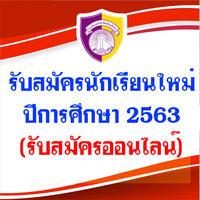 รับสมัครนักเรียนใหม่ (ออนไลน์ )ประจำปีการศึกษา 2563