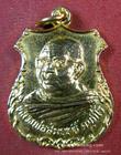 เหรียญหลวงพ่อสัมฤทธิ์(8) คัมภีโร วัดถ้ำแฝด กาญจนบุรี รุ่น2 ปี 2521