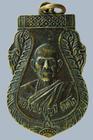 เหรียญรุ่นแรก หลวงพ่อบุญมี อโสโก วัดหอไตร จ.ชัยภูมิ ปี๔๐