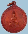 เหรียญพระพุทธโสธร หลังพระมหาโมคคัลลานะปราบคอมมูนิส วัดสนามจันทร์ ฉะเชิงเทรา