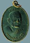 เหรียญหลวงปู่มั่น วัดบ้านสอน จ.อุบลราชธานี ครบรอบ๑๐๐ปี ปี๒๑