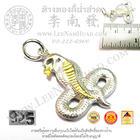 จี้ปีมะเส็งชุป2สี(งู)(12นักษัตร)(น้ำหนักโดยประมาณ2.4กรัม)(เงิน 92.5%)