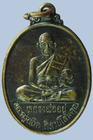 เหรียญหลวงพ่ออยู่ วัดไทรโยง อ.ครบุรี จ.นครราชสีมา ปี 2536