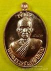 เหรียญเจ้าสัวรุ่นแรก(4) หลวงปู่นงค์ วัดอุดมคงคาคีรีเขตต์ มัญจาคีรี ขอนแก่น เนื้อทองแดง ปี 2559
