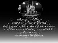 เชิญร่วมปฏิบัติธรรมถวายเป็นพระกุศลแด่สมเด็จพระญาณสังวร สมเด็จพระสังฆราชฯ ๒๓ - ๒๔ พ.ย. ๕๖