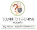 กิจกรรมเสริมทักษะ ครูสอนคิด