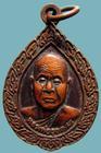 เหรียญหลวงพ่ออุตตมะ ที่ระลึกงานศิลปหัตกรรมนักเรียน ปี๓๘