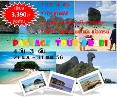 Package Tour Krabi 4  �ѹ  3  �׹