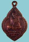 เหรียญหลวงปู่พระครูสุนทรสาธุกิจ รุ่นพิเศษ วัดติกขมณีวรรณ เสือโก้ก มหาสารคาม ปี๓๘
