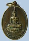 เหรียญพระพุทธศิริมไหย์สวรรค์ วัดถ้ำไก่แก้ว จ.นครราชสีมา ปี 2522