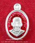 เหรียญเม็ดแตง(1) หลวงพ่อทวด รุ่นเจริญรุ่งเรือง วัดพะโคะ สงขลา เนื้อเงินลงยาแดง ปี 2560