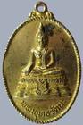 เหรียญพระพุทธกะไหล่ทอง พระพุทธรัตนะ วัดวังลึก จ.สุโขทัย ปี๓๐