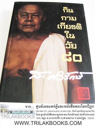 http://www.igetweb.com/www/triluk/catalog/p_1066280.jpg