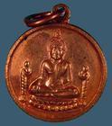 เหรียญพระพุทธไตรยรัตนนายก วัดพนัญเชิง อยุธยา ปี๔๑