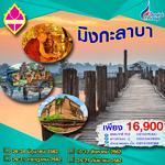 Myanmar 04 มิงกะลาบา ตำนานแผ่นดินมัณฑะเลย์.....ราชธานีสุดท้ายของพม่า