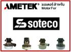 มอเตอร์ Ametek สำหรับ เครื่อง Soteco