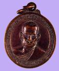 เหรียญพระครูสิริสุขวัฒน์ (สิงห์) วัดศรีสุข จ.มหาสารคาม ปี๔๒