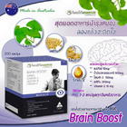 Health Essence Brain Boost 4 in 1 บำรุงสมอง 4 in 1