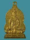 เหรียญพระเจ้าพารานั่งนกยูง รุ่นแรก วัดกุงแกง ฉลอง ๑๐๐ ปี เมืองปาย ปี54