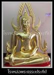 พระพุทธชินราช/พ่นทอง