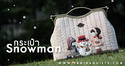วิธีการทำกระเป๋า Snowman