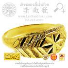 แหวนโปร่งตัดลายเพชร (1สลึง)ทอง 96.5%