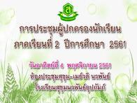 ประชุมผู้ปกครองภาคเรียนที่ 2   2561