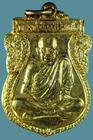 เหรียญหลวงพ่ออินทร์ วัดย่านซื่อ จ.ตรัง ปี๔๙