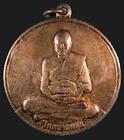 เหรียญจิ๊กโก๋ใหญ่ หลวงพ่อเงิน วัดดอนยายหอม ปี 2506