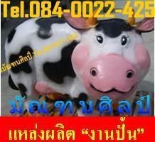 รูปปั้นการ์ตูนวัวนม สถานที่ส่งมอบผลงาน: ร้านเดอะแกลเลอรี่ ซอยโชคชัย4 จ.กรุงเทพฯ