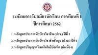ระเบียบการรับสมัครนักเรียนเข้าศึกษาต่อปี 2562