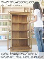 ภาพตู้พระไตรปิฎกไม้สักเต็มใบจากศูนย์หนังสือพระพุทธศาสนาไตรลักษณ์ ประจำวันที่ 29 ธค.54