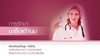 การรักษามะเร็งเต้านม