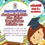 ประกาศเทศบาลเมืองลัดหลวง เรื่อง การสมัครขอรับทุนการศึกษา ประจำปีการศึกษา 2560