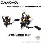 รอกสปิน DAIWA LEGALIS LT 2500D-XH