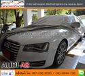 AUDI A8 ผ้าคลุมรถ ออดี้