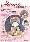หนังสืองานฝีมือไต้หวัน Shinnie Quilt เล่ม 3