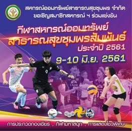 กีฬาสหกรณ์สัมพันธ์ 2561