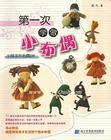 หนังสือทำตุ๊กตาผ้า 31 DIY Handmade พิมพ์จีน