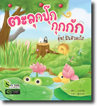 Ed-Tech Books ���Ѻ�ҧ���˹ѧ��ʹ� Bookstart ��Шӻ� 2559 ���¹Էҹ����ͧ ����꡻�� �ء�ѡ ����!��蹵������