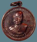 เหรียญพระอาจารย์สมชาย วัดเขาสุกิม หลังหลวงพ่อทอง