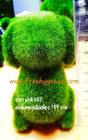 ตุ๊กตาหญ้าเทียมรูปสุนัข (ขนาด 11.5x8 ซม.)