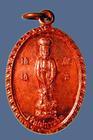 เหรียญเจ้าแม่กวนอิม พระพุทธบาท วัดเขาวงพระจันทร์ ๒๕๒๑